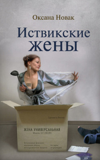 Приключения Пышки на сайте знакомств. Иствидские жены