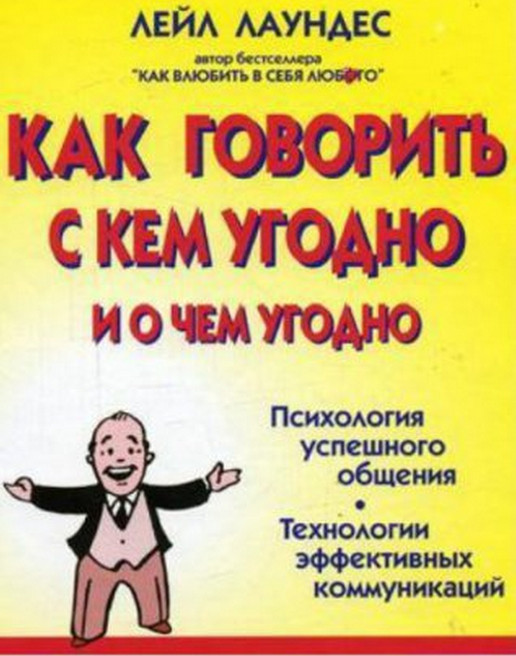 Л.Лаундес: