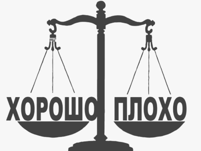Мораль и справедливость