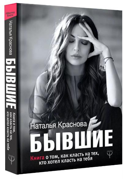 Наталья Краснова: